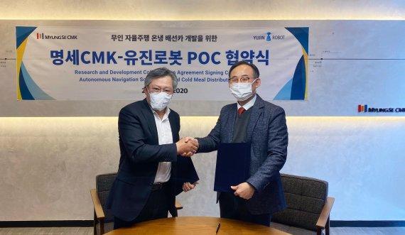 유진로봇, 명세CMK와 무인 자율주행 온냉 배선카 개발협력 MOU
