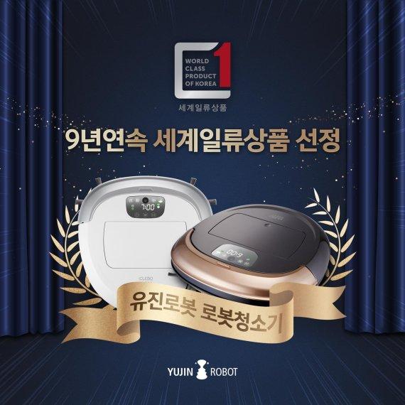 유진로봇 로봇청소기 아이클레보, 9년 연속 '세계일류상품' 선정