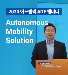 [2020 어드밴텍 ADF 웨비나] 유진로봇 – 자율주행 솔루션 소개