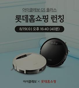 [로이슈] 아이클레보 G5플러스 롯데홈쇼핑 첫방송