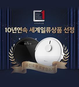 '아이클레보' 현재세계일류상품 10년 연속 선정